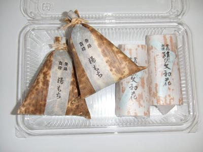 yumoti1.JPG